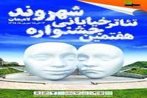 فراخوان برگزاری هشتمین جشنواره تئاتر خیابانی شهروند لاهیجان