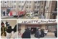 وقوع آتش سوزی در موتورخانه بیمارستان 17 شهریور مشهد