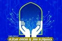 عکاس خوزستانی، برگزیده جشنواره عکس نماز شد