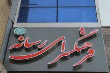 نخستین فرهنگسرای رسانه  شهرستانی کشور در رفسنجان افتتاح شد