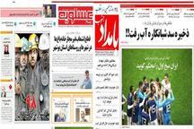 صفحه اول روزنامه های امروز بوشهر -سه شنبه 18 دیماه