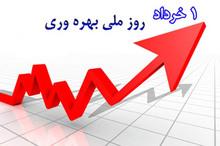 33 درصد رشد اقتصادی کشور با بهره وری تامین می شود