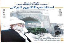 مراسم نکوداشت استاد منقبت خوان در تایباد برگزار شد
