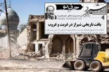 بافت تاریخی شیراز در غربت و غروب