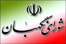 شورای نگهبان رحلت آیت الله هاشمی رفسنجانی را تسلیت گفت