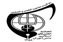 اتحادیه انجمن اسلامی دانش آموزی کشور حامی کالای ایرانی است
