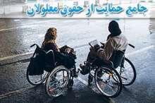 16 کانون معلولان در کهگیلویه و بویراحمد ساماندهی شد