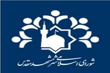 مزین شدن یکی از اماکن عمومی و یا معابر مشهد به نامهای میرزاخانی و آیت الله هاشمی رفسنجانی