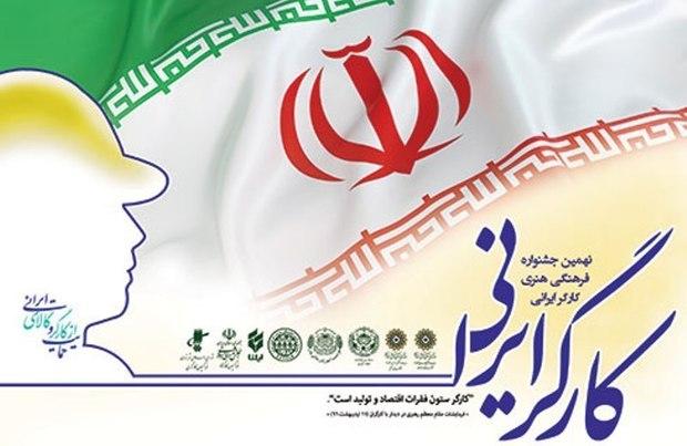 جشنواره کارگر ایرانی فراخوان داد