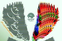 189 اثر به دبیرخانه جشنواره جوان سوره در کردستان ارسال شد