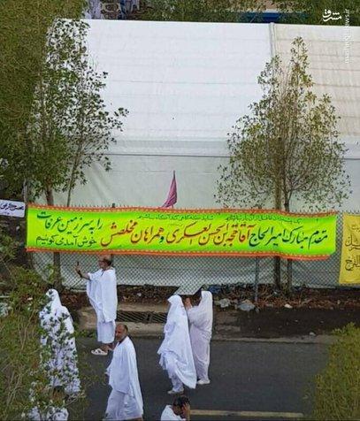 پلاکارد برای حجاج ایرانی در صحرای عرفات/ عکس