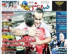 روزنامههای ورزشی 22 مهر 1398