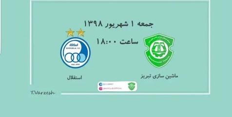رونمایی سامانه فروش بلیت بازی ماشینسازی و استقلال تهران