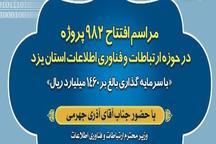 982 طرح با حضور وزیر ارتباطات در استان یزد به بهره برداری رسید