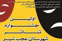 فراخوان نخستین جشنواره تئاتر عجب شیر منتشر شد