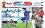 روزنامههای ورزشی 24 دی ماه 1396