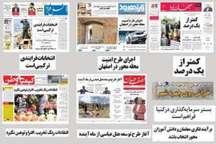 مرور مطالب مطبوعات محلی استان اصفهان در روز سه شنبه 29 فروردین 96