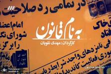 گزارش جماران از برنامهای که ادعای تقلب در 88 را رد میکند اما آرای روحانی را نیز زیر سوال میبرد/ مرگ خوب برای همسایه و آزادی بیان برای جریان خاص