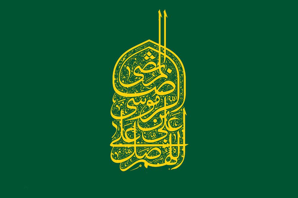 میلاد امام رضا / میثم مطیعی