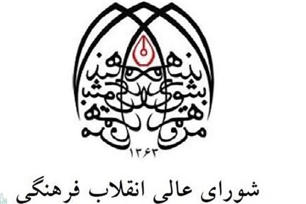 اطلاعیه شورایعالی انقلاب فرهنگی درباره برگزاری جلسات این شورا