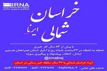 مهم ترین رویدادهای خبری16 بهمن ماه در خراسان شمالی