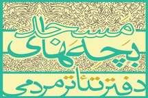 دفتر تئاتر مردمی بچه های مسجد در اصفهان افتتاح شد