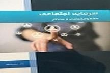 انتشار کتاب سرمایه اجتماعی در زنجان