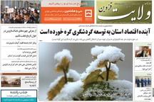 خوشحالی کشاورزان قزوین رنگ باخت