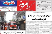 صفحه اول روزنامههای گیلان 3 تیر ماه 98