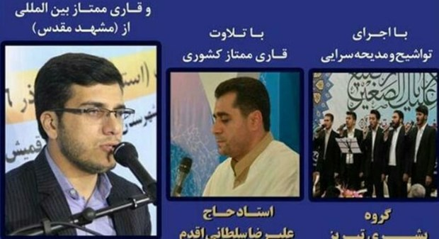 چهرههای بینالمللی قرآن کریم در ماه رمضان مهمان تبریز هستند