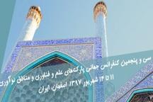 مقاله های 29 کشور به کنفرانس جهانی پارک های علمی اصفهان رسید