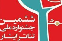 یک نمایش از هرمزگان به جشنواره ملی تئاتر ایثار راه یافت