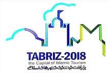 جلسه هم اندیشی اصحاب رسانه برای تبریز 2018