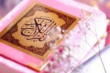 فراخوان بخش آثار مکتوب جشنواره قرآن اعلام شد