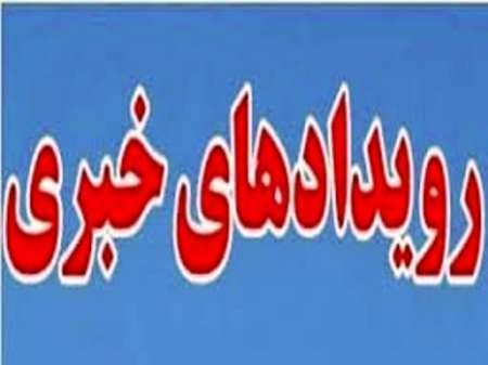 رویدادهایی که روز پانزدهم اسفندماه در استان مرکزی خبری می شوند