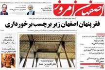 فقر پنهان اصفهان زیر برچسب برخورداری