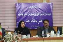 خانه هنرمندان بوشهر راه اندازی شود