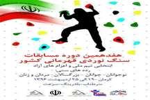 حضور 28 ورزشکار خراسان رضوی در مسابقات سنگ نوردی قهرمانی کشور