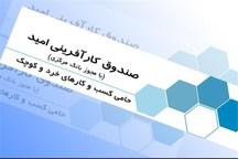 بیش از ۴۴۲ میلیارد ریال تسهیلات اشتغال و ازدواج در استان گلستان پرداخت شد