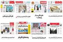 صفحه اول روزنامه های اصفهان- چهارشنبه 19 دی