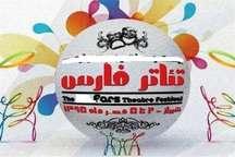 جشنواره تئاتر استانی فارس فراخوان داد