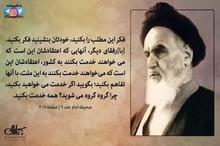 امام خمینی(س): اگر می خواهید خدمت بکنید،چرا گروه گروه می شوید؟