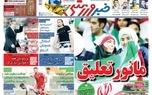 روزنامههای ورزشی 25 تیر 1398