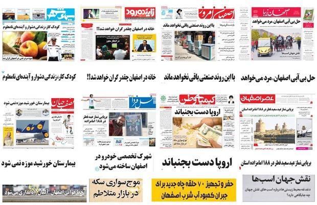 صفحه اول روزنامه های امروز استان اصفهان-سه شنبه 22 خرداد