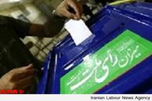 انتصاب اعضای کمیته بازرسی بر انتخابات شورایشهر مشهد