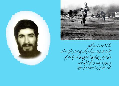 پوستر/ محاصره نیروهای مردمی خرمشهر و پیام شهید بهروز مرادی