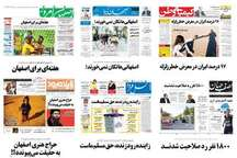 صفحه اول روزنامه های امروز استان اصفهان - یکشنبه 3 اردیبهشت
