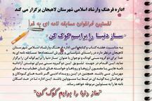 نخستین مسابقه نامه ای به خدا در لاهیجان برگزار می شود
