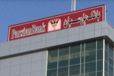 یک مسئول بانک پارسیان: مطالب مطرح شده درباره این بانک کذب محض است