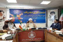 ۱۳۲ عنوان برنامه فرهنگی در دهه وقف در استان مرکزی برگزار میشود